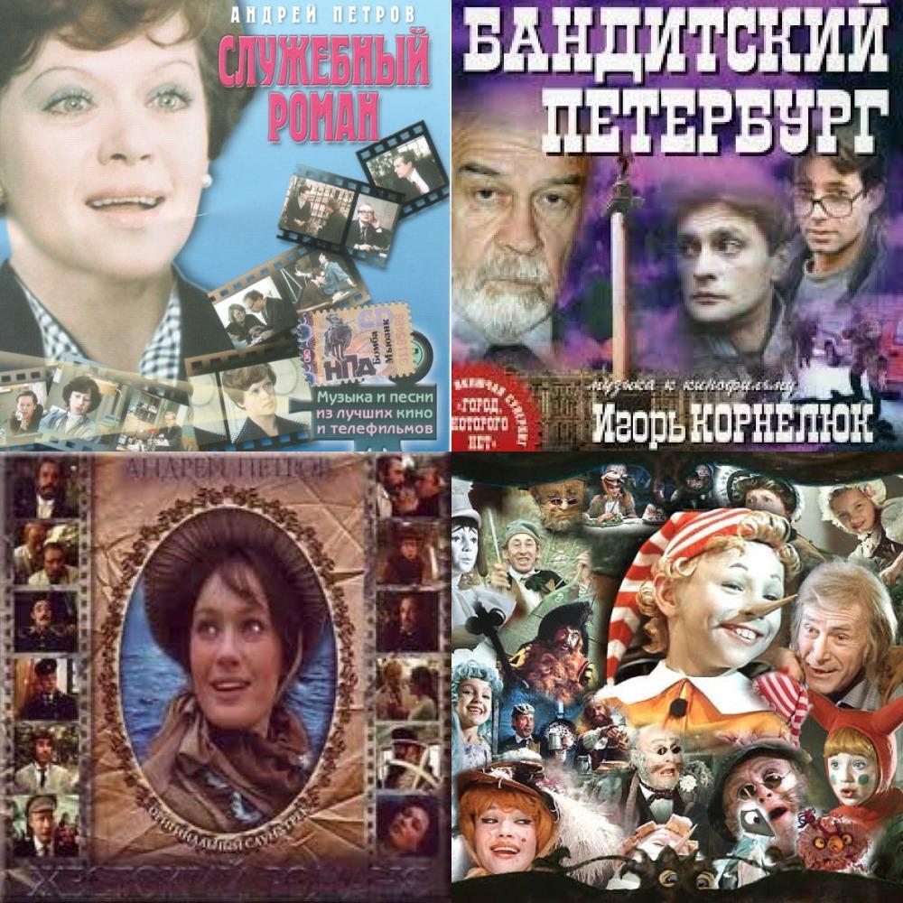 фото песен из советского кино песни роль